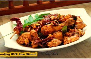 Chicken Uppu Kari